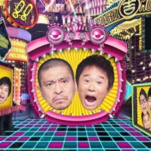『ぱちんこ よしもとタウン』が新春1月に全国パチンコ店でデビュー!