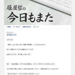 """『美味しんぼ』原作者・雁屋哲さん""""鼻血問題""""に関する本を来年発行 「反論まで金儲けの手段か」と批判も"""