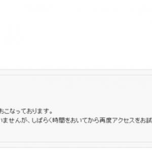 日本最大手SNS『mixi』に障害でアクセス不可に 「復旧作業をおこなっております」