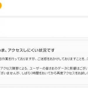 mixiアクセス不可でユーザー悲痛な叫び 「連絡取れない!」「依存しちゃってるのに」 一方2ちゃんねるは……