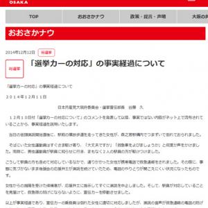 「事実ではない内容がネット上で流布」? 日本共産党が「選挙カーの対応」について事実経過を説明