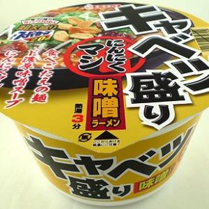 食えばわかる! 『超大盛りスーパーカップ2.0倍 キャベツ盛り味噌ラーメンにんにくマシ』発売へ