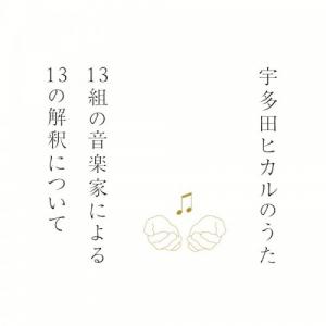 宇多田ヒカル本人も「涙がとまらなかった」話題のカバーアルバム制作秘話! 同発のハイレゾ音源へのこだわりも