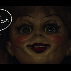 【ゾゾゾッ】ホラー映画『アナベル 死霊館の人形』予告編ついに解禁! あまりの怖さで鳥肌不可避[ホラー通信]