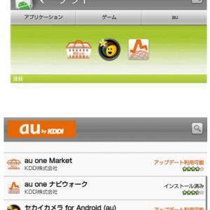 auがAndroidスマートフォン『IS01』向けに『Androidマーケット』の『auタブ』を提供開始