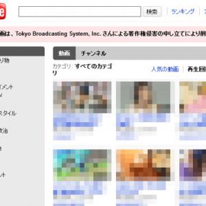 セガが『YouTube』に公式に掲載した『けいおん!』動画をTBSが著作権侵害を理由に削除