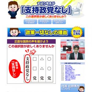"""比例区の北海道ブロックで""""支持政党なし""""が10万票を獲得 社民や次世代を大きく上回る"""