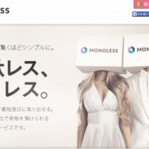 年末は断捨離いらずの大掃除を 収納サービス『MONOLESS(モノレス)』ならダンボール1箱単位で預けられる!