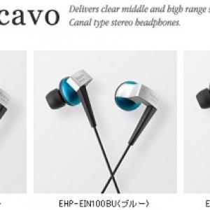 エレコムから大口径高音質ドライバーを採用したカナルタイプヘッドホン『Scavo』発売へ