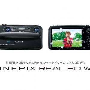 3Dハイビジョン動画が撮影可能なデジタルカメラ『FinePix REAL 3D W3』を富士フイルムから発売へ