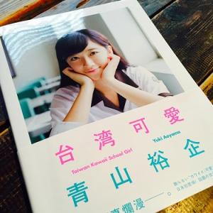ブックカフェ6次元が選ぶ一冊:どこか懐かしい美少女が可愛いすぎる『台湾可愛 Taiwan Kawaii School Girl』