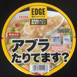 「アブラたりてます?」と背脂をやりすぎなくらい使用した豚骨醤油スープ エースコック『EDGE 鬼背脂とんこつ醤油ラーメン』