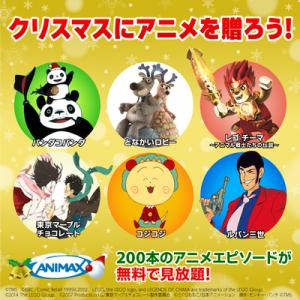 『アニマックス』からのクリスマスプレゼント! アニメ約200エピソードが見放題なギフトが贈れるキャンペーン実施中!