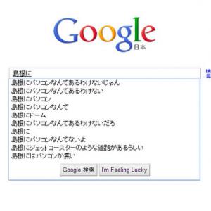 「島根にパソコンなんてあるわけないじゃん!」 Googleで「島根に」と検索したら……