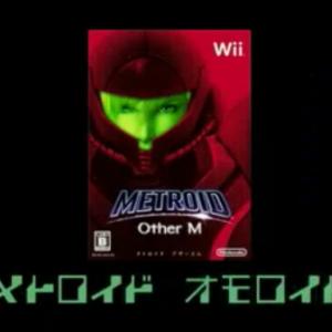 Wiiの新作『メトロイド Other M』のCMで「メトロイド オモロイド」のキャッチが復活!