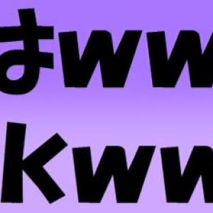 """""""w""""の意味と由来知ってる? """"w""""についてのアンケートも取ってみた"""