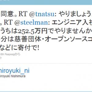 「エンジニア入社支度金、うちは252.5万円でやりませんか」Twitterの発言が切っ掛けで実現に! 西村博之「同意」