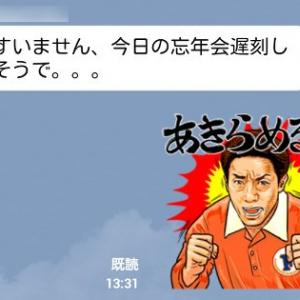 年末年始の連絡は全て松岡修造が解決してくれる! 「太陽やべえw」と話題のLINEスタンプ配信中