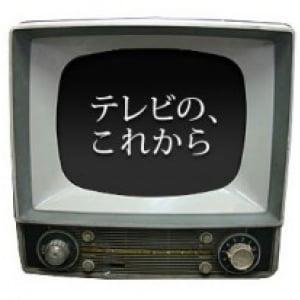 NHK出演者に聞く「テレビはこれからどこへ行く?」