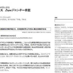 解雇規制による硬直的な労働市場こそ日本経済が浮上できない最大の原因