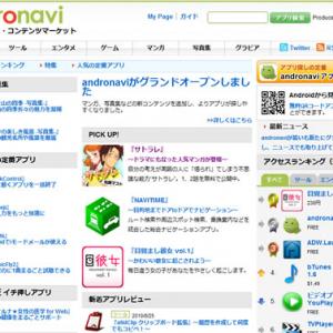 NECビッグローブが『andronavi』でAndroidアプリの独自マーケットに本格参入 その意味と可能性は