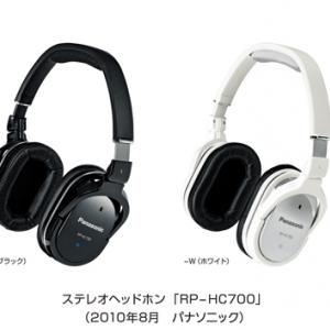 パナソニックが騒音を92%軽減する密閉型ステレオヘッドホン『RP-HC700』発売へ