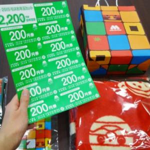 【お得福袋】モッさんマニア必見! モスバーガーから『モスお年玉セット』12月26日より発売