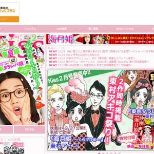 """映画『海月姫』本日公開! 掲載誌『Kiss』は『海月姫』『東京タラレバ娘』同時掲載の""""東村アキコ祭り"""""""