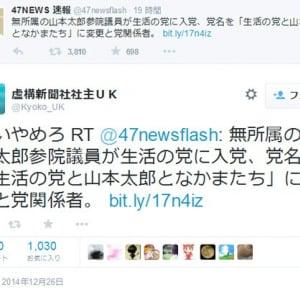 虚構新聞社社主は「おいやめろ」とツイート 「生活の党と山本太郎となかまたち」にネット騒然