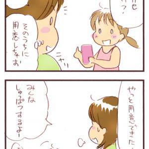 週末連載漫画「うらららら!」~やめて~あいぽんの体力は0よ~!!