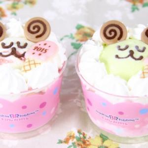 もこもこ可愛いッ! サーティワンから干支アイス『ハッピードール ひつじ』が1月1日から発売