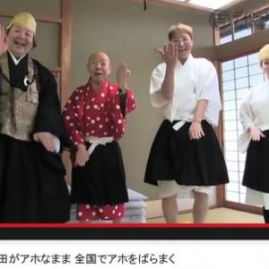 """アホの坂田50周年企画! 「アホと笑いを全国にばらまきに行く""""巡業の旅""""」がスタート!"""