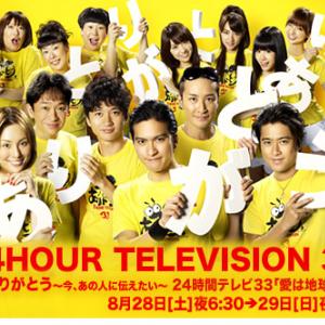 24時間テレビのCM中に流れたAKB48のCMの日の丸が消えた! 「消すことに何の意味が」とネット騒然