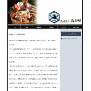 【速報】ネット上で炎上中の居酒屋チェーン「海野屋」謝罪文を公開