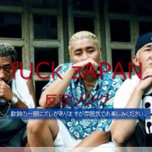"""韓国""""K-POP""""は反日ソングだらけ! あの『少女時代』までも反日ソングを歌う"""