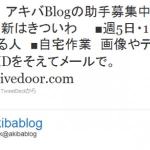 『アキバBlog』が1日8時間働ける助手を募集! アキバ好き集まれー