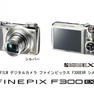 富士フイルム 世界最小の光学15倍ズームモデル『FinePix F300EXR』に新色追加
