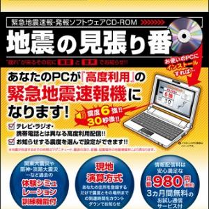 業界初! パソコンが緊急地震速報機になるソフトウェア『地震の見張り番』発売へ