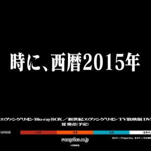 ついに「使徒、襲来」!? 西暦2015年は『新世紀エヴァンゲリオン』イヤー