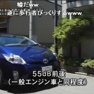 プリウスの車両接近装置の改変動画が話題に! F1や電車の音で違和感ありまくり