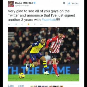 【サッカー】サウサンプトン吉田麻也の初ツイートは契約延長のお知らせ! 早くも約38000フォロー