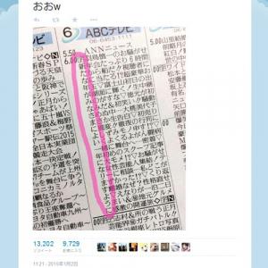「新たな年がみなさまによい一年になリますように」元日のテレビのラテ欄の縦読みが『Twitter』で話題に