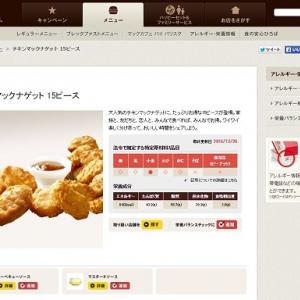 マクドナルド三沢店でチキンマックナゲットに異物混入疑惑!? 本社では「現在調査待ち」
