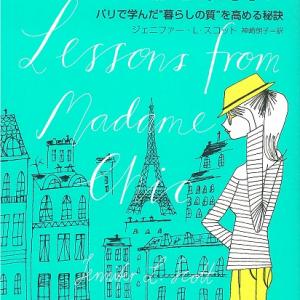 【書評】パリジャンのスタイルに学ぶ! ワードローブ10着だけで平気な理由は? [オタ女]