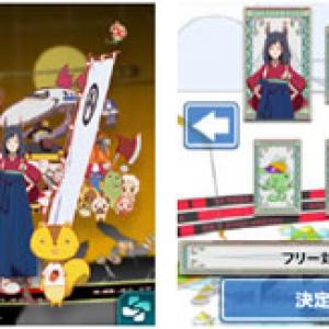 アニメ映画『サマーウォーズ』の花札ゲーム『サマーウォーズ花札KOIKOI』Android版にオンライン機能を追加