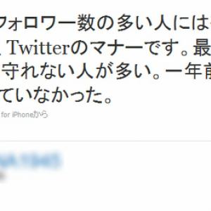 Twitterの世界では自分よりフォロワーの数が多い人には敬語で話すのがマナー? そんな発言が話題に