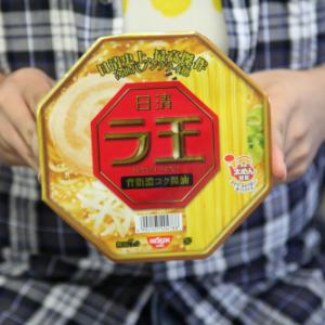 新しい乾麺タイプの『ラ王』を早速食べてみた 生麺派のオレが食す!