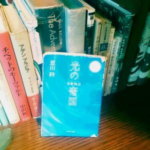 Heimat Cafeが選ぶ一冊:『光の帝国』(恩田 陸/集英社文庫)