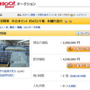 ヤフオクに漫画42000冊が即決価格420万円で出品されている件