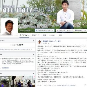 【Jリーグ】日本代表FW豊田陽平が契約更新! 「サガン鳥栖と共に生き、成長していく責任と覚悟を決めました」